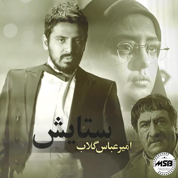 دانلود آهنگحس و حالم خوش نیستازامیر عباس گلاب