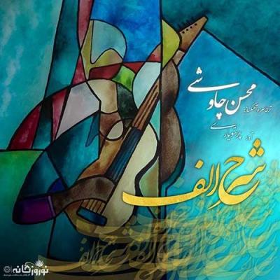 دانلود آهنگ زنده کنی جان من محسن چاوشی