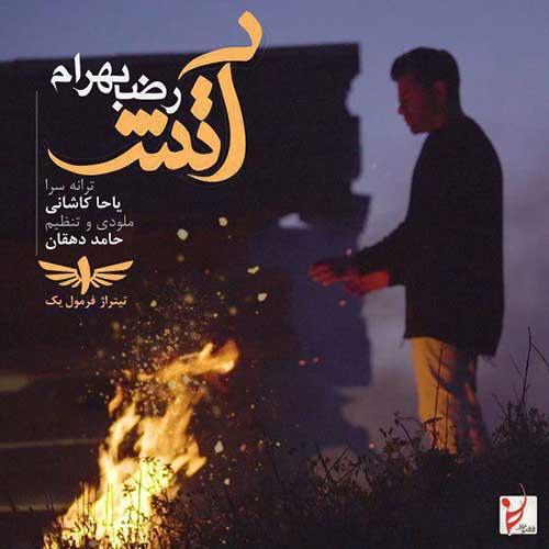 آهنگ من پریشان شده ی موی پریشان توام از رضا بهرام