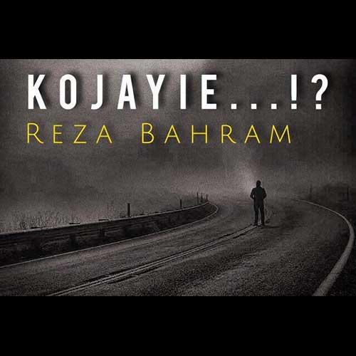 دانلود آهنگ کجایی از رضا بهرام