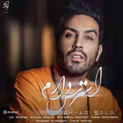 دانلود آهنگ رفت دیگه کنارم نمیاد چرا بارون نمیباره احمد سولو