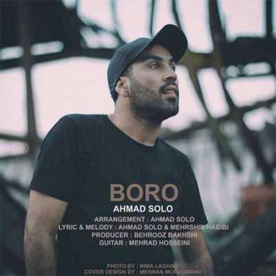 دانلود آهنگ اگه دل تو با اونه برو منم رویامو میبازم از احمد سلو