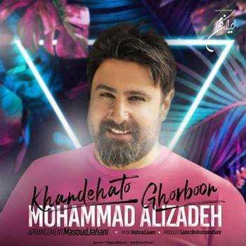 دانلود آهنگ بی خبرم ازت دلم تاب نداره محمد علیزاده