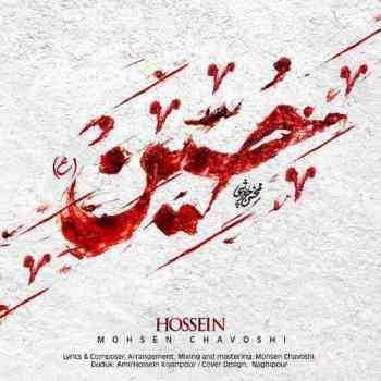 دانلود آهنگ حسین ازمحسن چاوشی