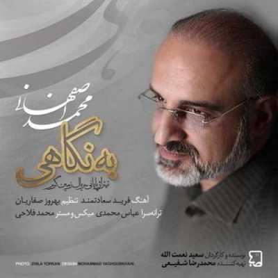 دانلود آهنگ محمد اصفهانیبه نگاهی