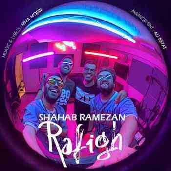 آهنگ رفیق دمت گرم رفیق دردت برا من شهاب رمضان