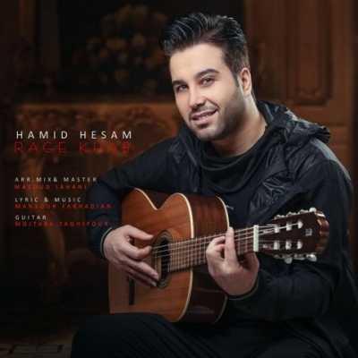 آهنگ واسه دریا رفتن یه جاده شماله حمید حسام