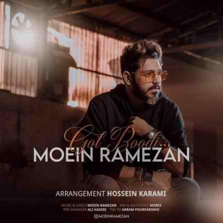 آهنگگل بودی گل گلدون این دل بودیمعین رمضان