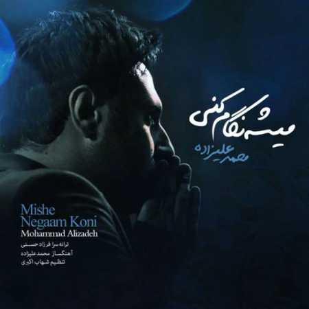 آهنگمیشه نگام کنی راحت شه زندگیممحمد علیزاده